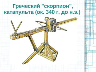 "Греческий ""скорпион"", катапульта (ок. 340 г. до н.э.)"