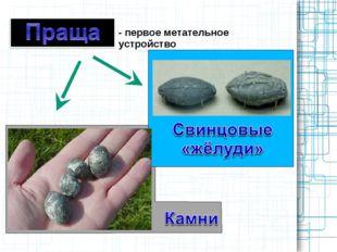 - первое метательное устройство