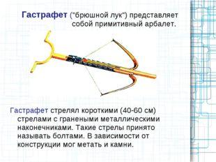 """Гастрафет (""""брюшной лук"""") представляет собой примитивный арбалет. Гастрафет с"""