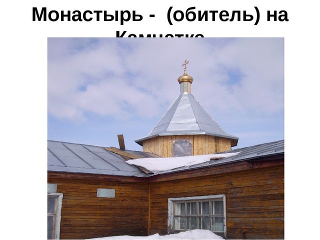 Монастырь - (обитель) на Камчатке