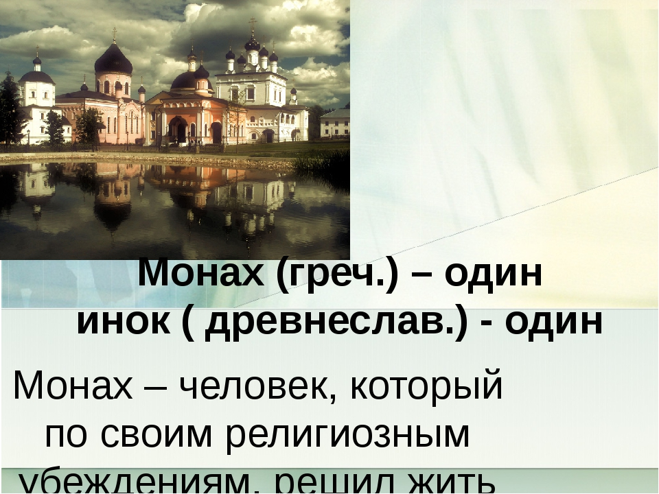 Монах (греч.) – один инок ( древнеслав.) - один Монах – человек, который по с...