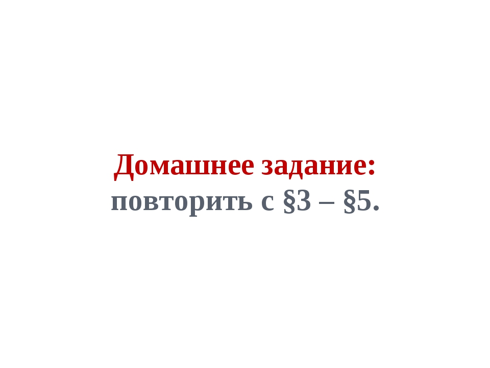 Домашнее задание: повторить с §3 – §5.