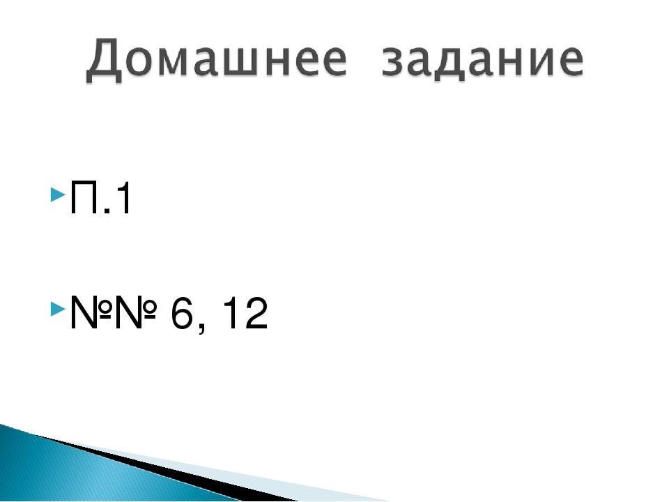 П.1 №№ 6, 12
