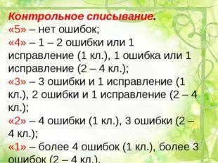 Контрольное списывание. «5» – нет ошибок; «4» – 1 – 2 ошибки или 1 исправлени