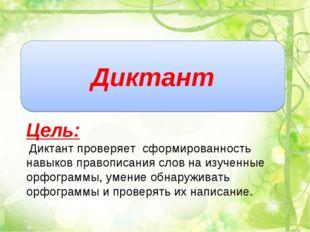 Диктант Цель: Диктант проверяет сформированность навыков правописания слов на