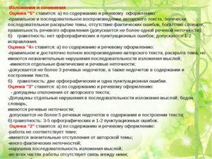 """Изложения и сочинения Оценка """"5"""" ставится: а) по содержанию и речевому оформ"""