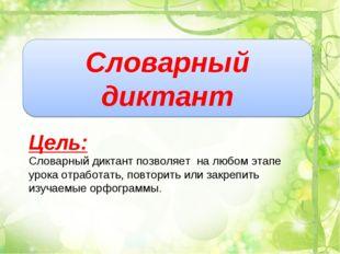 Словарный диктант Цель: Словарный диктант позволяет на любом этапе урока отра