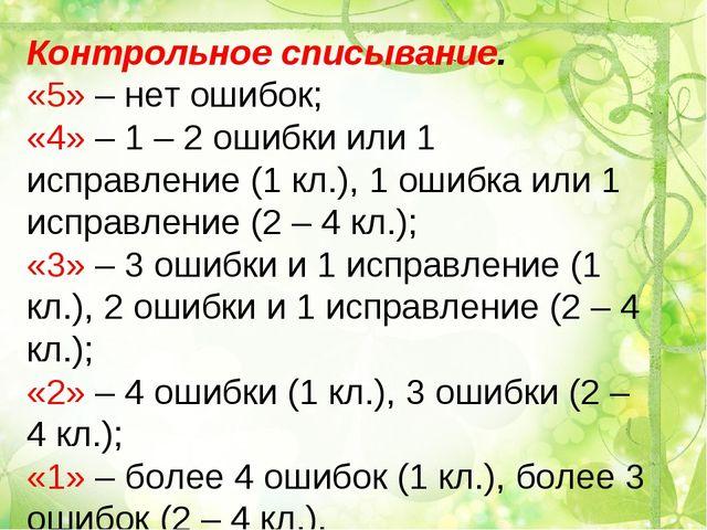 Контрольное списывание. «5» – нет ошибок; «4» – 1 – 2 ошибки или 1 исправлени...