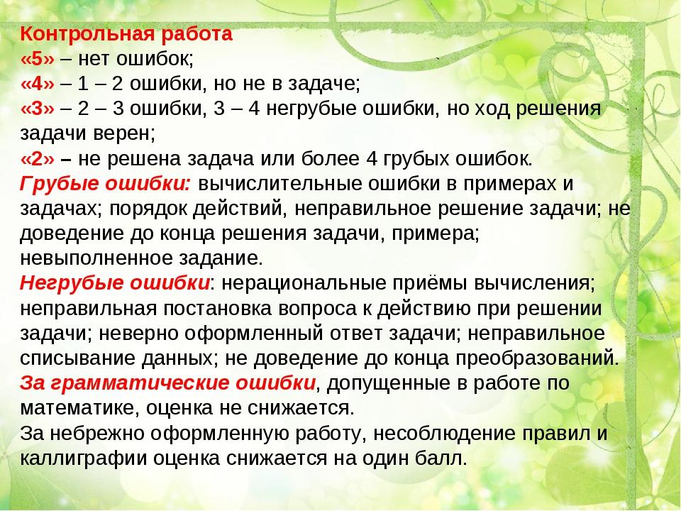 Контрольная работа «5» – нет ошибок; «4» – 1 – 2 ошибки, но не в задаче; «3»...