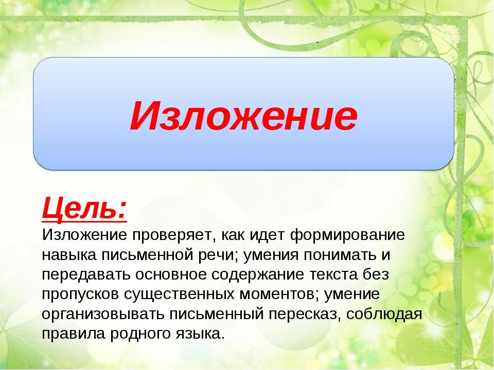 Изложение Цель: Изложение проверяет, как идет формирование навыка письменной...