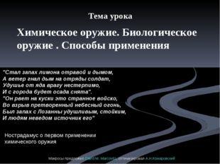 """Макросы предложил David M. Marcovitz, оптимизировал А.Н.Комаровский """"Стал зап"""