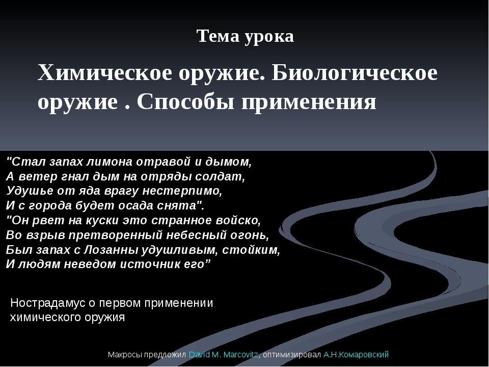"""Макросы предложил David M. Marcovitz, оптимизировал А.Н.Комаровский """"Стал зап..."""