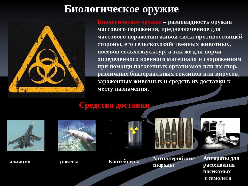 Биологическое оружие – разновидность оружия массового поражения, предназначен...