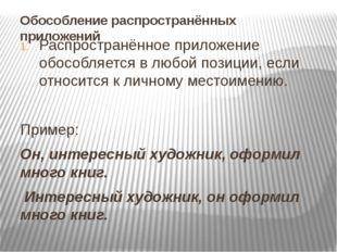 Обособление распространённых приложений Распространённое приложение обособляе