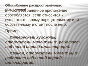 Обособление распространённых приложений 2. Распространённое приложение обособ