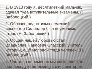 1. В 1913 году я, десятилетний мальчик, сдавал туда вступительные экзамены. (
