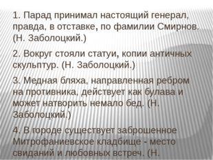 1. Парад принимал настоящий генерал, правда, в отставке, по фамилии Смирнов.