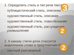 1. Определить стиль и тип речи текста. публицистический стиль, описание худож