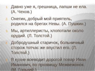 Давно уже я, грешница, лапши не ела. (А. Чехов.) Онегин, добрый мой приятель,