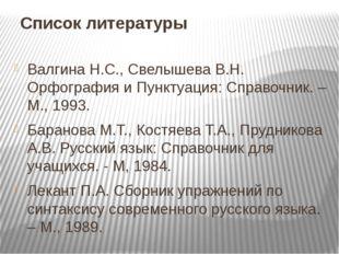Список литературы Валгина Н.С., Свелышева В.Н. Орфография и Пунктуация: Справ