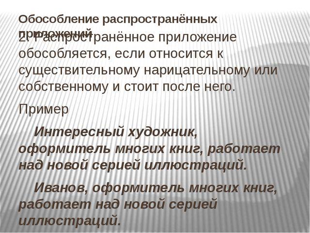 Обособление распространённых приложений 2. Распространённое приложение обособ...