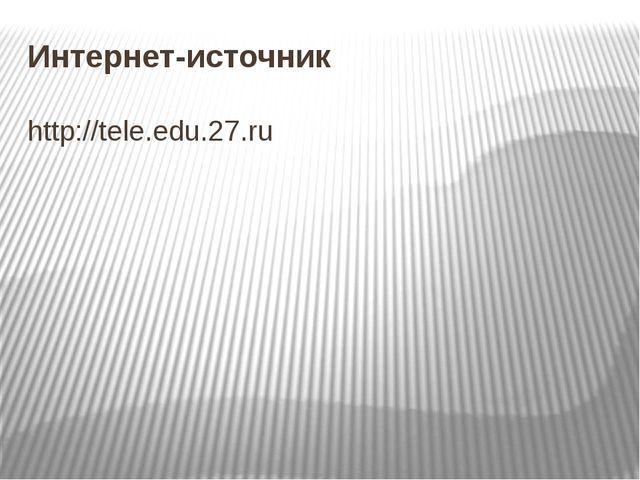 Интернет-источник http://tele.edu.27.ru
