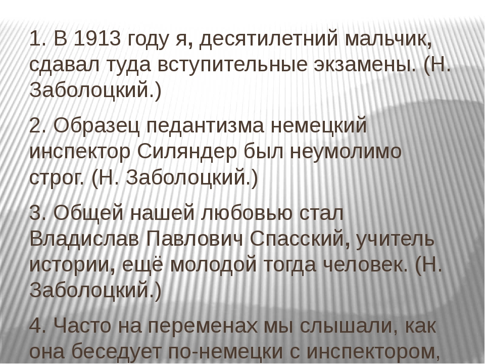 1. В 1913 году я, десятилетний мальчик, сдавал туда вступительные экзамены. (...