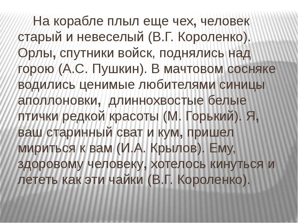 На корабле плыл еще чех, человек старый и невеселый (В.Г. Короленко). Орлы,...