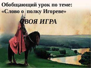 1. Кто в Спасском монастыре в Ярославле нашёл рукописный текст «Слова»? Алекс