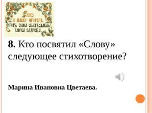 13. Найти в тексте «Слова» подходящий отрывок к картине В. М. Васнецова «Посл