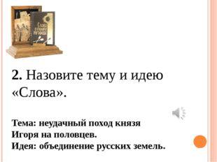 """6. Вам принадлежат слова: """"О мои дети, Игорь и Всеволод! Рано начали вы Поло"""