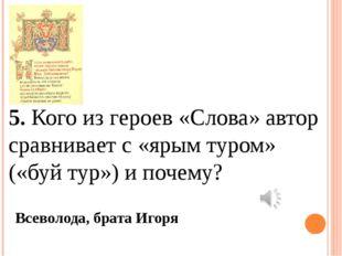 10. К каким силам природы обращается Ярославна в своём плаче о судьбе князя И
