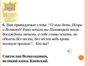 11. Назвать все художественные средства в «плаче Ярославны» Метафора, эпитет,
