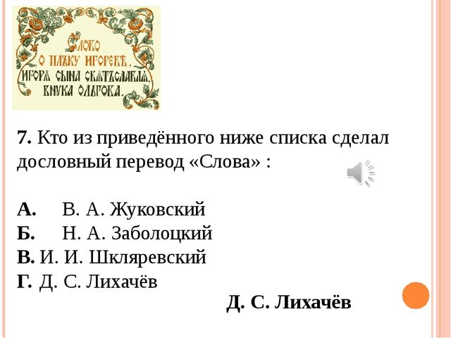12. Прочитать «плач Ярославны» наизусть