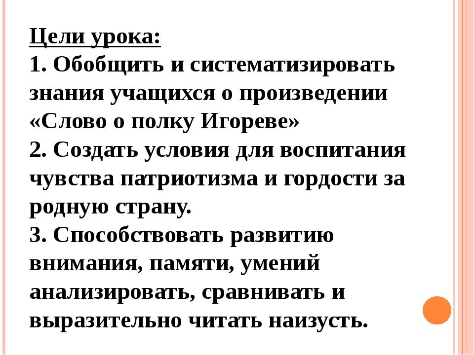 2. Назовите тему и идею «Слова». Тема: неудачный поход князя Игоря на половце...