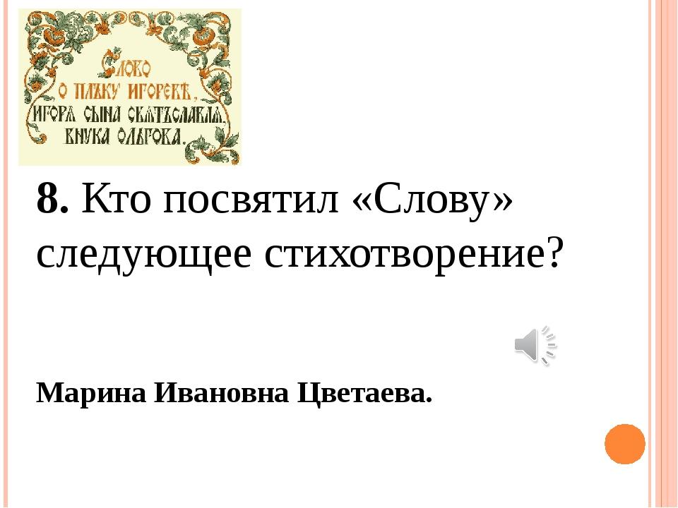 13. Найти в тексте «Слова» подходящий отрывок к картине В. М. Васнецова «Посл...