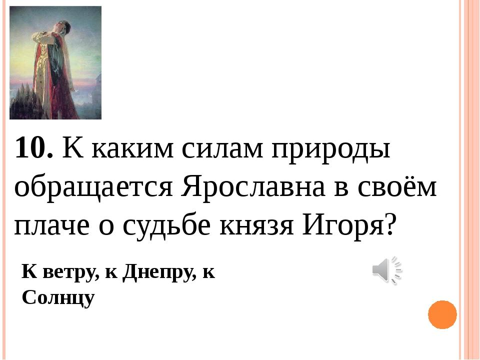 15. Какие 3 традиционных русских образа упоминаются в следующем видео эпизоде?
