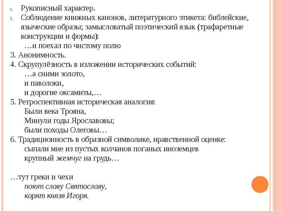 8. Кто посвятил «Слову» следующее стихотворение? Марина Ивановна Цветаева.
