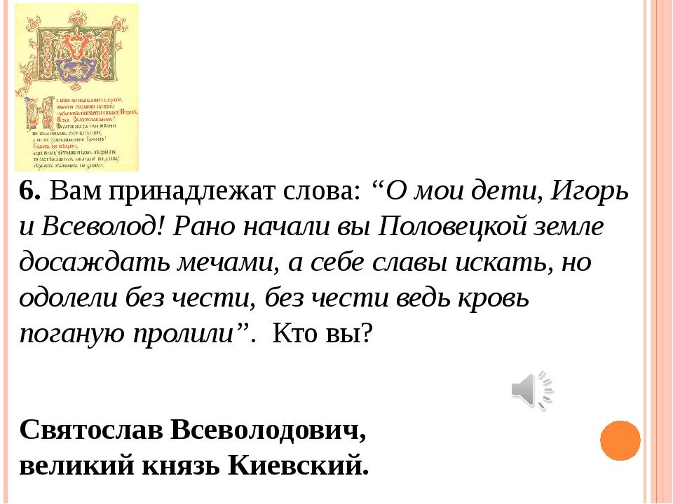 11. Назвать все художественные средства в «плаче Ярославны» Метафора, эпитет,...