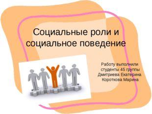 Социальные роли и социальное поведение Работу выполнили студенты 45 группы Дм
