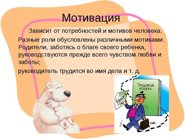 Мотивация Зависит от потребностей и мотивов человека. Разные роли обусловлены...