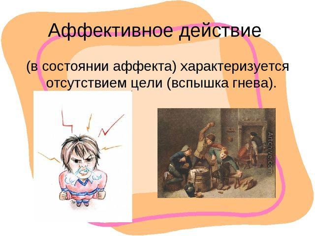 Аффективное действие (в состоянии аффекта) характеризуется отсутствием цели (...