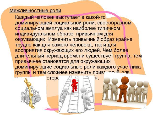 Межличностные роли Каждый человек выступает в какой-то доминирующей социально...