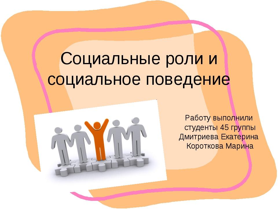 Социальные роли и социальное поведение Работу выполнили студенты 45 группы Дм...