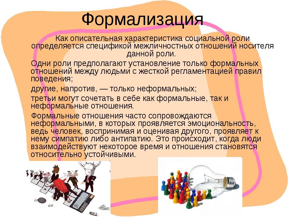 Формализация Как описательная характеристика социальной роли определяется спе...