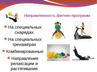Направленность фитнес-программ На специальных снарядах На специальных тренажё