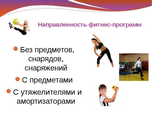 Направленность фитнес-программ Без предметов, снарядов, снаряжений С предмета...