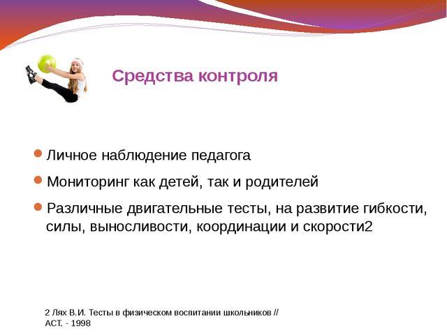 Средства контроля Личное наблюдение педагога Мониторинг как детей, так и роди...