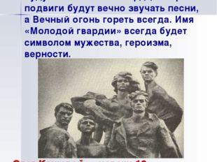 Вечная память героям Имена молодогвардейцев мы никогда не забудем, они вечно