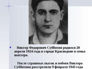 Виктор Субботин Виктор Федорович Субботин родился 20 апреля 1924 года в город